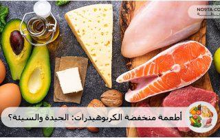 الأطعمة منخفضة الكربوهيدرات الجيدة والسيئة