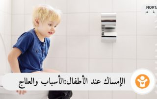الإمساك عند الأطفال الأسباب والعلاج