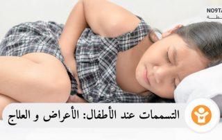 التسممات عند الأطفال الأعراض و العلاج