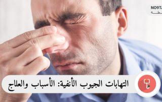 التهابات الجيوب الأنفية: الأسباب والعلاج