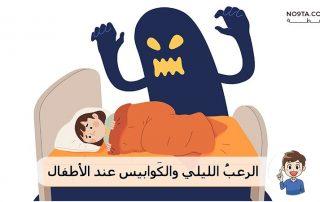 الرعبُ الليلي والكَوابيس عند الأطفال