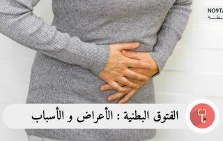 الفتوق البطنية الأعراض و الأسباب
