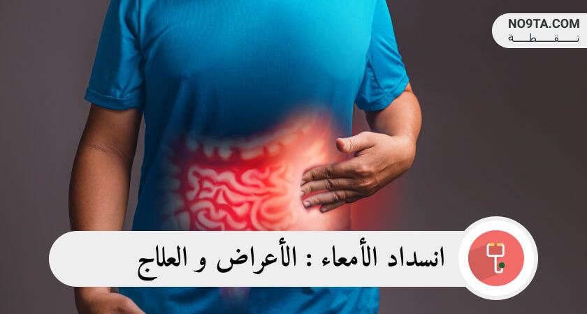 انسداد الأمعاء: الأعراض و العلاج