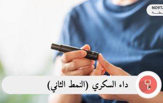 داء السكري النمط الثاني