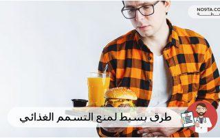 طرق بسيط لمنع التسمم الغذائي