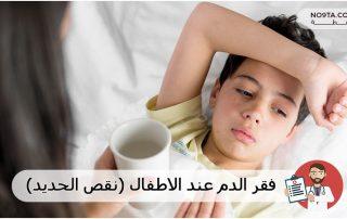 فقر الدم عند الأطفال (نقص الحديد)