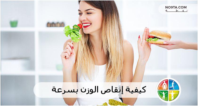 كيفية إنقاص الوزن بسرعة