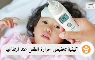 كيفية تخفيض حرارة الطفل عند ارتفاعها