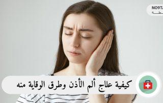 كيفية علاج ألم الأذن وطرق الوقاية منه