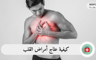 كيفية علاج أمراض القلب