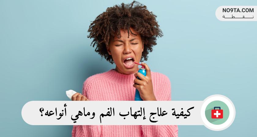 كيفية علاج إلتهاب الفم وماهي أنواعه