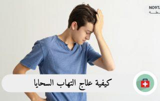 كيفية علاج التهاب السحايا