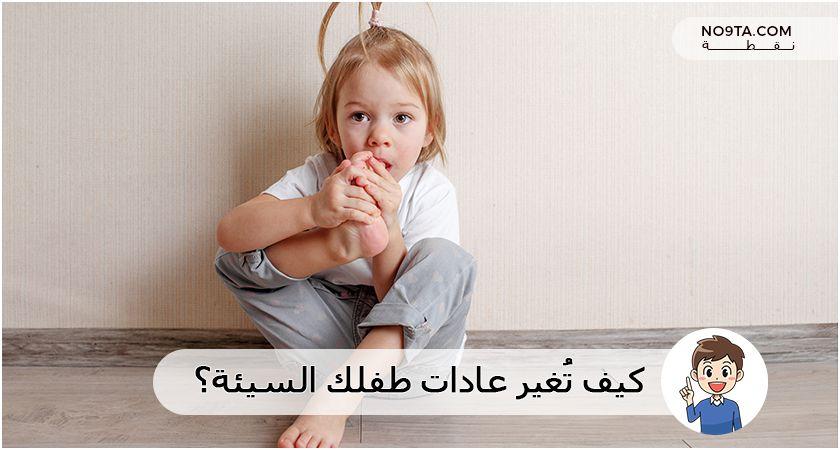 كيف تُغير عادات طفلك السيئة