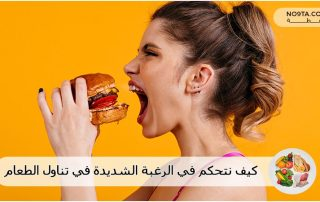كيف نتحكم في الرغبة الشديدة في تناول الطعام