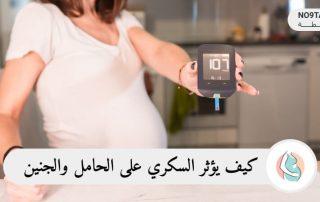 كيف يؤثر السكري على الحامل والجنين