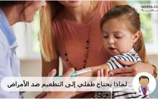 لماذا يحتاج طفلي إلى التطعيم ضد الأمراض