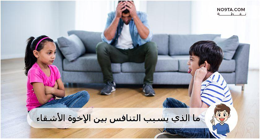 ما الذي يسبب التنافس بين الإخوة الأشقاء