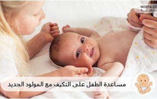 مساعدة الطفل على التكيف مع المولود الجديد