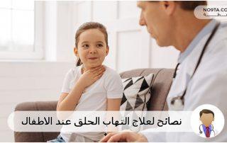 نصائح لعلاج التهاب الحلق عند الاطفال