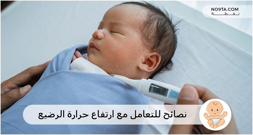 نصائح للتعامل مع ارتفاع حرارة الرضيع