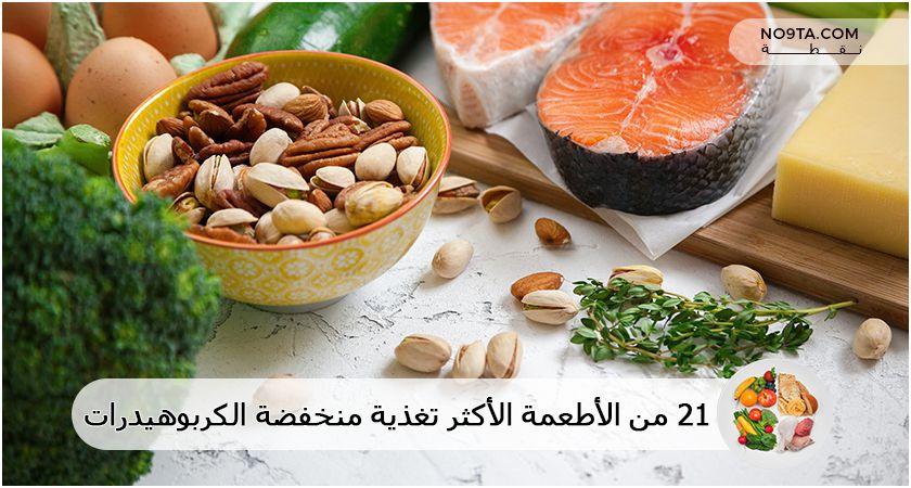 21 من الأطعمة الأكثر تغذية منخفضة الكربوهيدرات