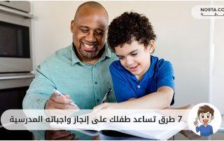 7 طرق تساعد طفلك على إنجاز واجباته المدرسية