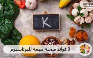 9 فوائد صحية مهمة للبوتاسيوم