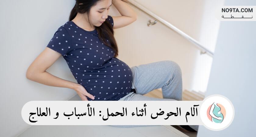 آلام الحوض أثناء الحمل الأسباب و العلاج