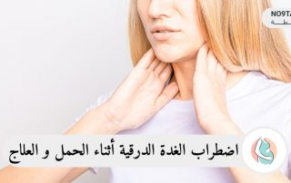 اضطراب الغدة الدرقية أثناء الحمل و العلاج