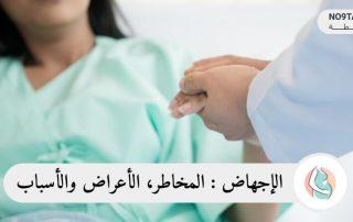 الإجهاض المخاطر الأعراض والأسباب