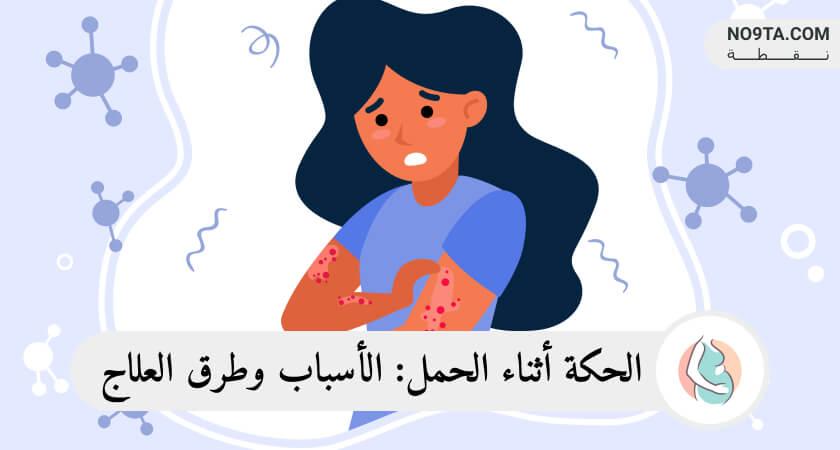 الحكة أثناء الحمل الأسباب و طرق العلاج