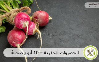 الخضروات الجذرية – 10 أنوع صحيةً