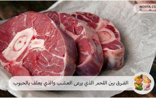 الفرق بين اللحم الذي يرعى العشب والذي يعلف بالحبوب