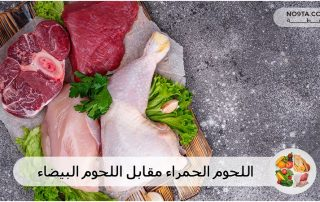 اللحوم الحمراء مقابل اللحوم البيضاء