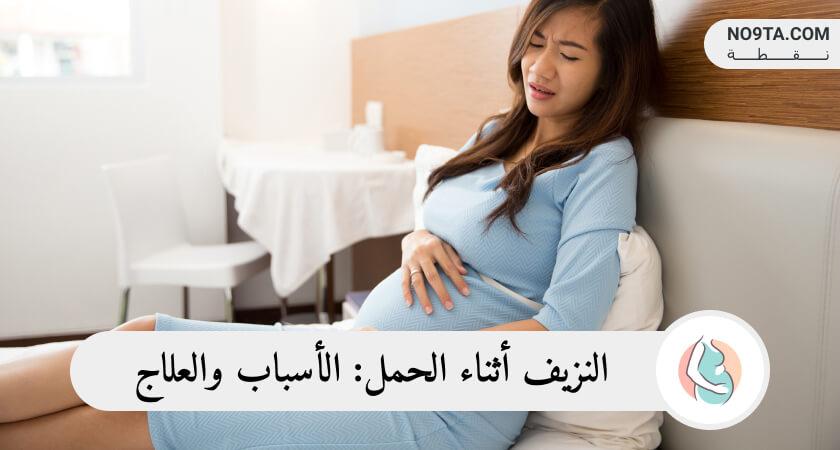 النزيف أثناء الحمل الأسباب والعلاج