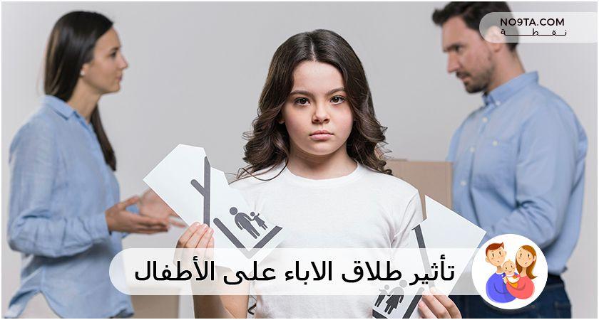 تأثير طلاق الاباء على الأطفال