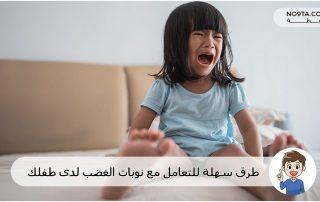 طرق سهلة للتعامل مع نوبات الغضب لدى طفلك