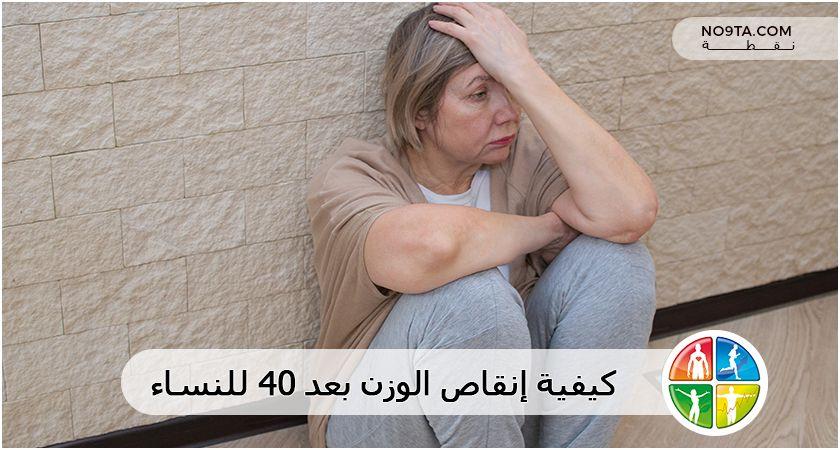 كيفية إنقاص الوزن بعد 40 للنساء