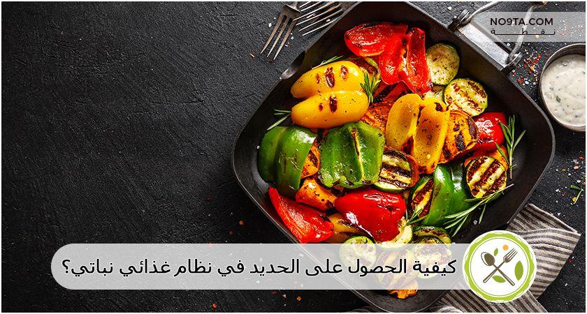 كيفية الحصول على الحديد في نظام غذائي نباتي