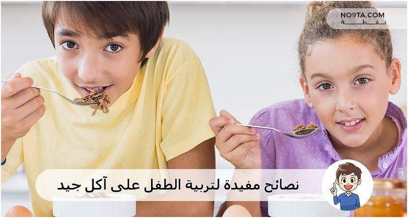 نصائح مفيدة لتربية الطفل على آكل جيد