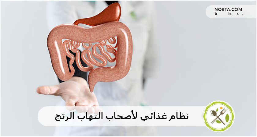 نظام غذائي لأصحاب التهاب الرتج