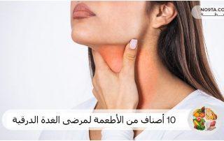 10 أصناف من الأطعمة ضرورية لمرضى الغدة الدرقية