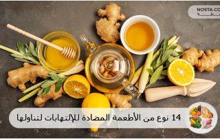 14أفضل الأطعمة المضادة للالتهابات لتناولها