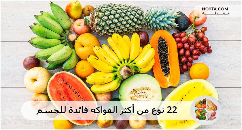 22 نوع من أكثر الفواكه فائدة للجسم