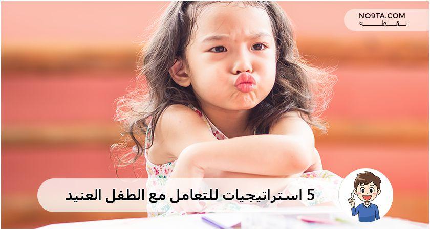 5 استراتيجيات للتعامل مع الطفل العنيد