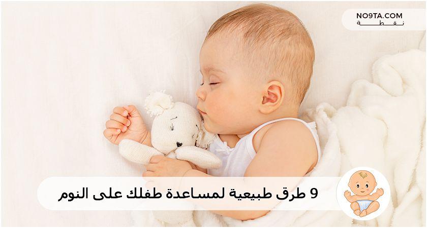 9طرق طبيعية لمساعدة طفلك على النوم