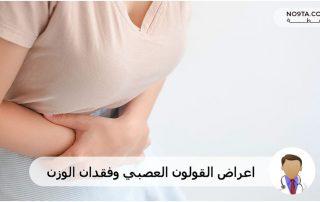 اعراض القولون العصبي وفقدان الوزن
