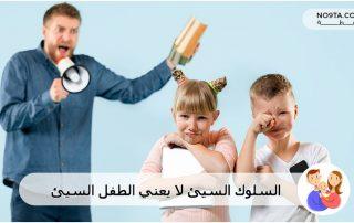 السلوك السيئ لا يعني الطفل السيئ