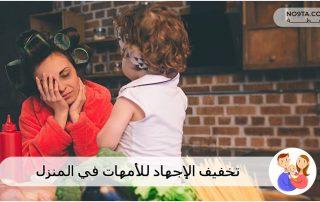 تخفيف الإجهاد للأمهات في المنزل