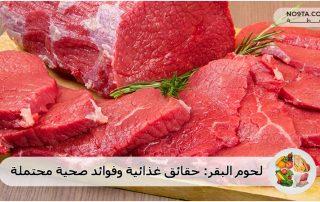لحوم البقر- حقائق غذائية وفوائد صحية محتملة